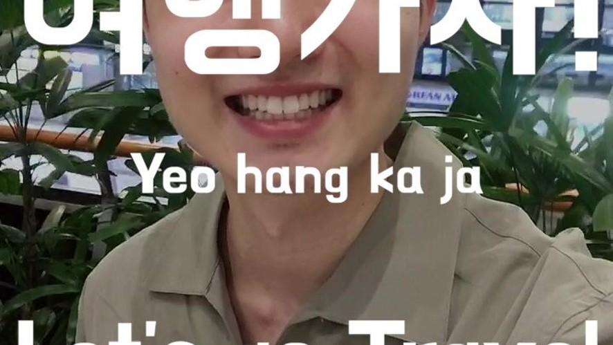 Ryan's Basic Korean Expression: Let's go travel