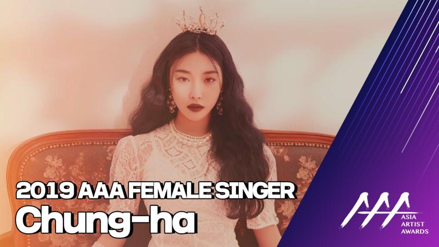 ★2019 Asia Artist Awards (2019 AAA) Chung-ha★