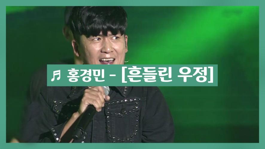 [K-WORLD FESTA] K-SOUL 콘서트, 홍경민 - 흔들린 우정