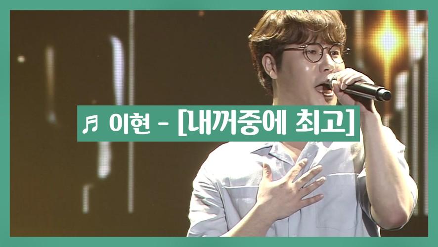 [K-WORLD FESTA] K-SOUL 콘서트, 이현 - 내꺼중에 최고