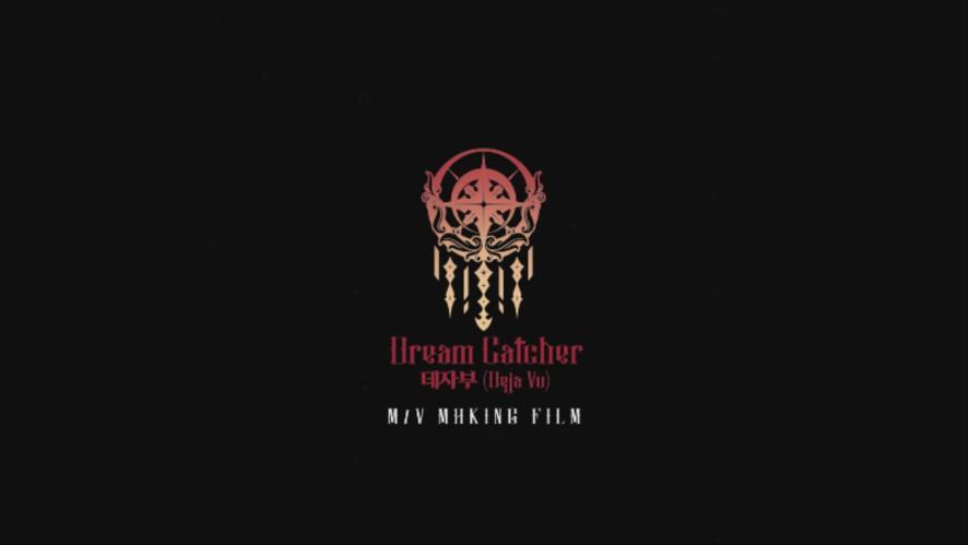 Dreamcatcher(드림캐쳐) '데자부 (Deja Vu)' MV Making Film
