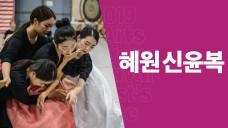 전통창작음악극 '혜원 신윤복' 인터뷰 - 2019 [K-ARTS PLAT FORM FESTIVAL : ARTIST'S NOTE]