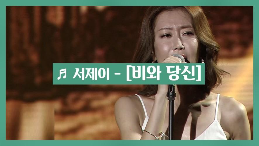 [K-WORLD FESTA] K-SOUL 콘서트, 서제이 - 비와 당신