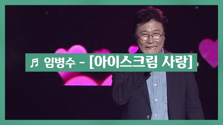 [K-WORLD FESTA] K-SOUL 콘서트, 임병수 - 아이스크림 사랑