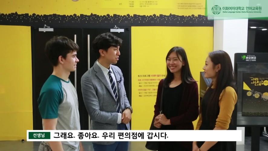 #11 How to speak like a Korean (쉽고 힘찬 한국어) [출처 Credits to: 이화여자대학교 언어교육원  Ewha Language Center]