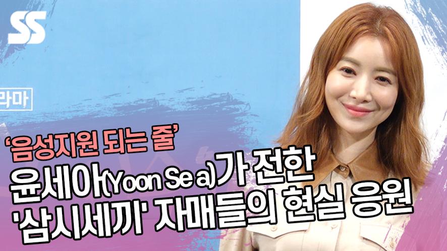 윤세아(Yoon Se a)가 전한 '삼시세끼' 자매들의 현실 응원 ('날 녹여주오' 제작발표회)