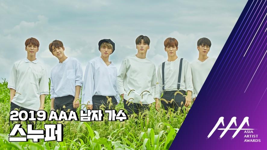 ★2019 Asia Artist Awards (2019 AAA) 스누퍼★