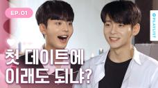 23살 남자들의 현실적인 첫 데이트 고민 💗광대주의💗  [썸타는 일주일] - EP.01