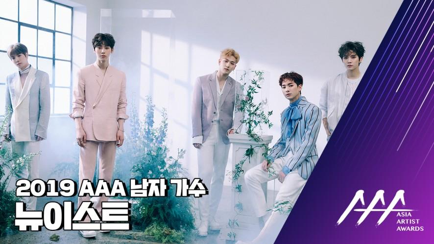 ★2019 Asia Artist Awards (2019 AAA) 뉴이스트★