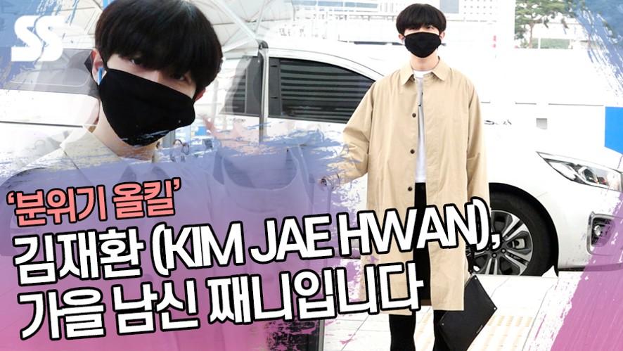김재환 (KIM JAE HWAN), 가을 남신 째니입니다 (인천공항)