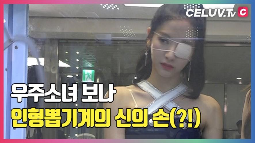 [2019 SOBA] 백스테이지, 우주소녀 보나의 인형뽑기계 신의 손이 된 썰 (Celuv.TV)