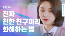 How to handle rumors about you [I Have a Secret]- EP.04