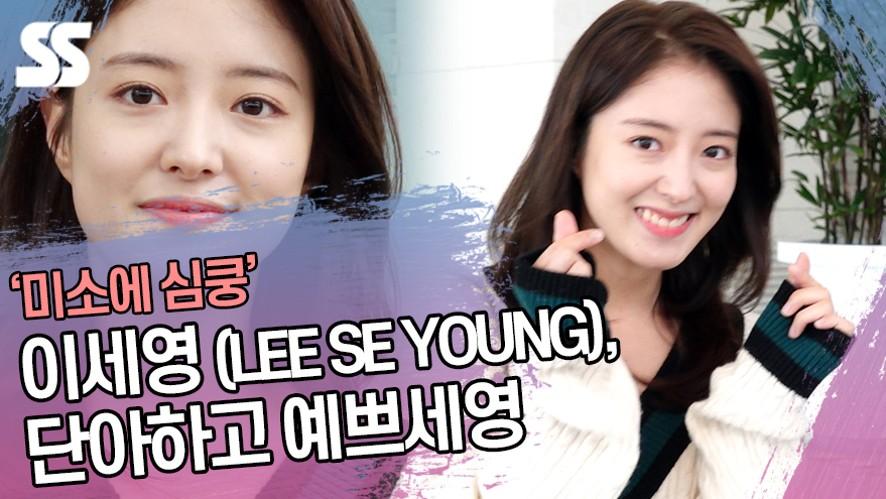 이세영 (LEE SE YOUNG), 단아하고 예쁘세영 (인천공항)