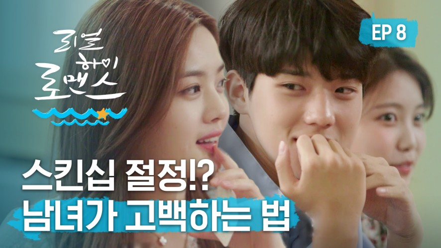 What happens after a physical affection? [Real High Romance S2] EP 8