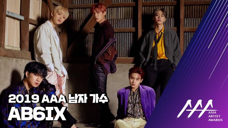 ★2019 Asia Artist Awards (2019 AAA) AB6IX(에이비식스)★