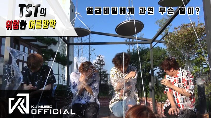 [합TV2] EP.2 본격 위험한 여름방학