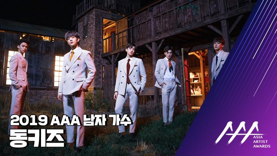 ★2019 Asia Artist Awards (2019 AAA) 동키즈★