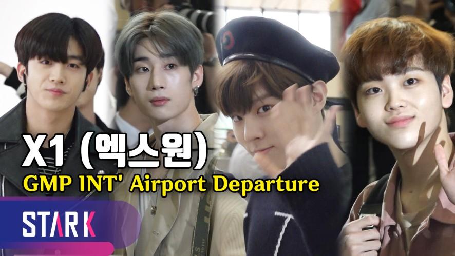 엑스원 출국, Flash 세례 속 빛나는 비주얼 (X1, 20190921_GMP INT' Airport Departure)