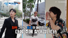 Next week on SJ returns3! SJ become managers! [Omniscinet Point of View by SJ]
