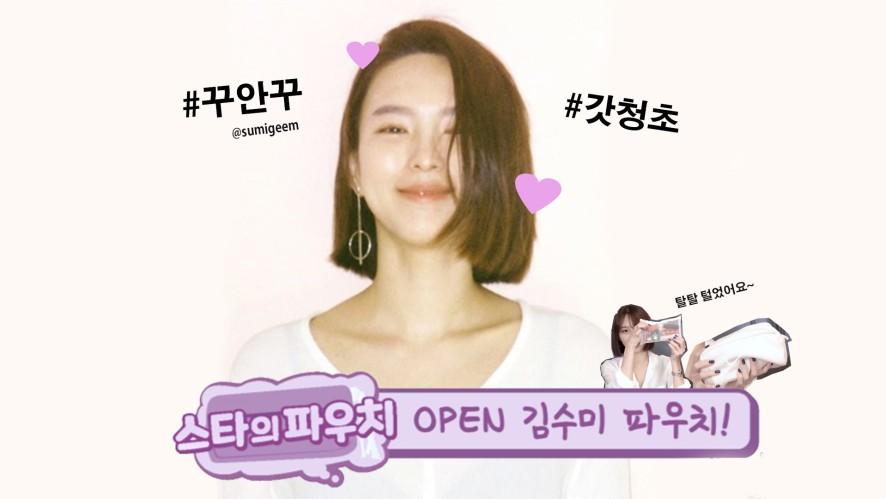 [스타의파우치] 김수미편 꾸안꾸 파우치는 달랐다!! ..#꾸꾸와 #꾸안꾸의 만남 #갓청초