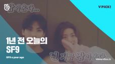 [1년 전 오늘의 SF9] 잠이온다~ 넌 지금 잠이 온다~ 세계최초 피곤 장려방송‼️ (Taeyang&Hwiyoung's V a year ago)