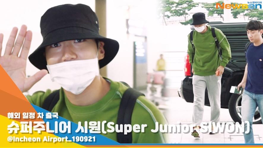 슈퍼주니어 최시원(Super Junior SIWON), '다음에 또 만나요~'[뉴스엔TV]