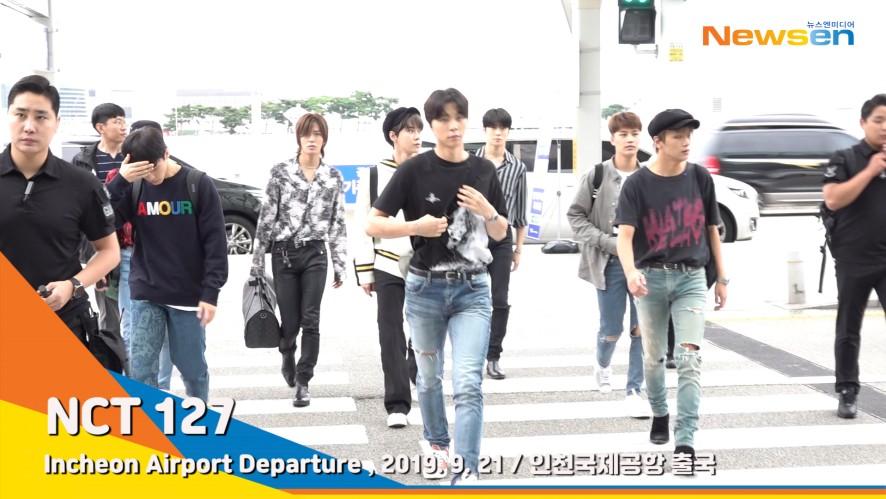 NCT 127, '아티스트를 보호해주세요' 살벌한 출국길 [뉴스엔TV]