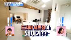 [선공개] 드라마 남자 주인공이 나올 것 같은 비주얼! 매물 2호집...☆