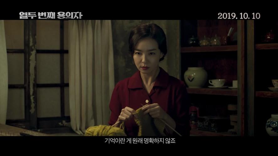 '열두 번째 용의자' (The 12th Suspect) 티저 예고편