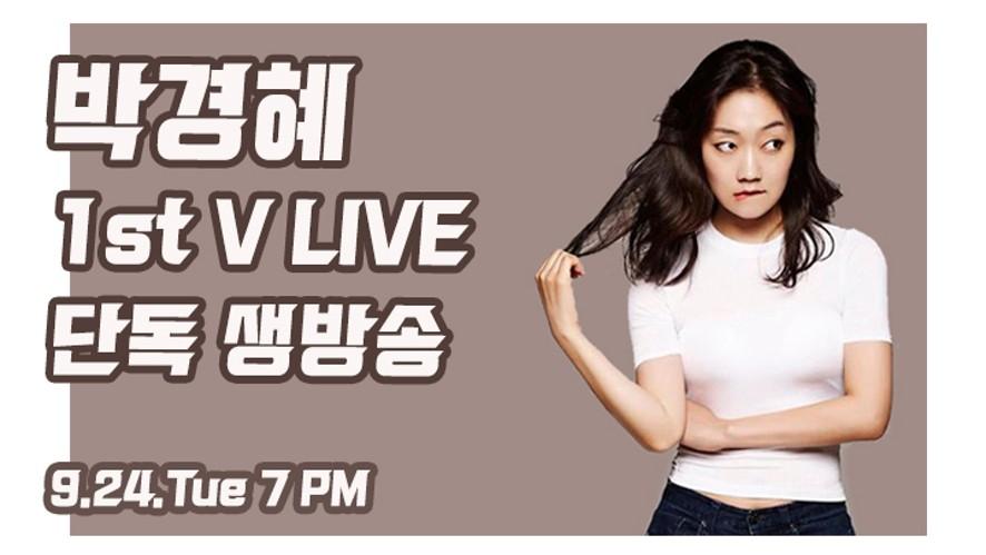 [Park Gyeong Hye] HI, I'm 박경혜! 박경혜의 첫 단독 생방송