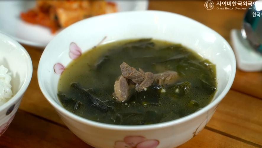 [料理韩语]#11. 吃了海带汤考试真的就会考砸吗?