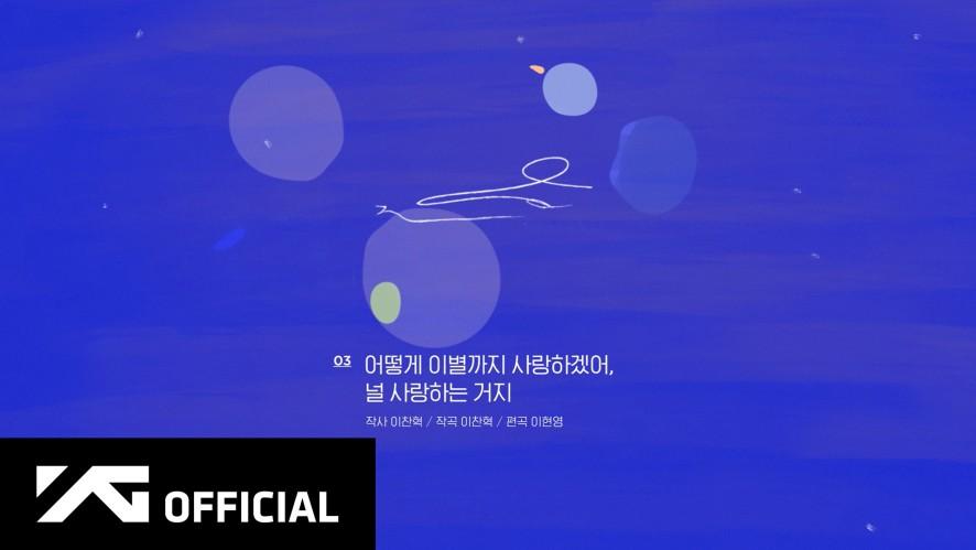 AKMU - '항해(SAILING)' FULL ALBUM SAMPLER