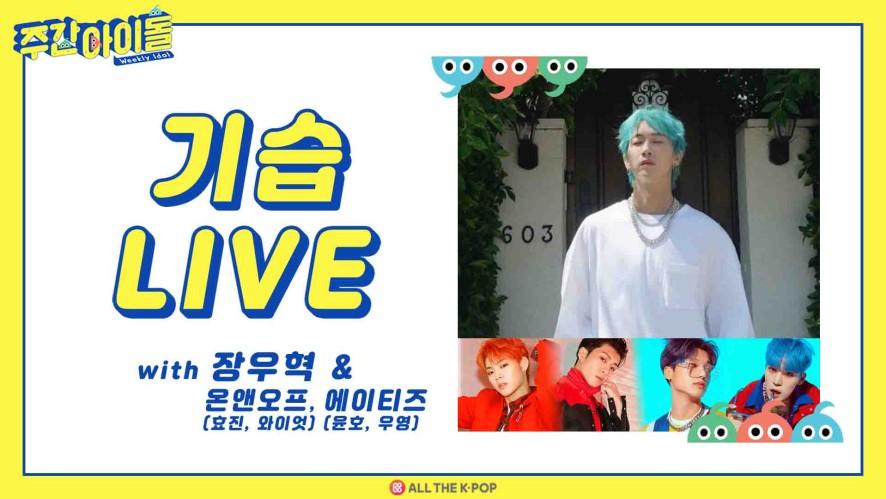 [주간아이돌] 기습 LIVE with 장우혁 & 온앤오프(효진, 와이엇) & 에이티즈(윤호, 우영)
