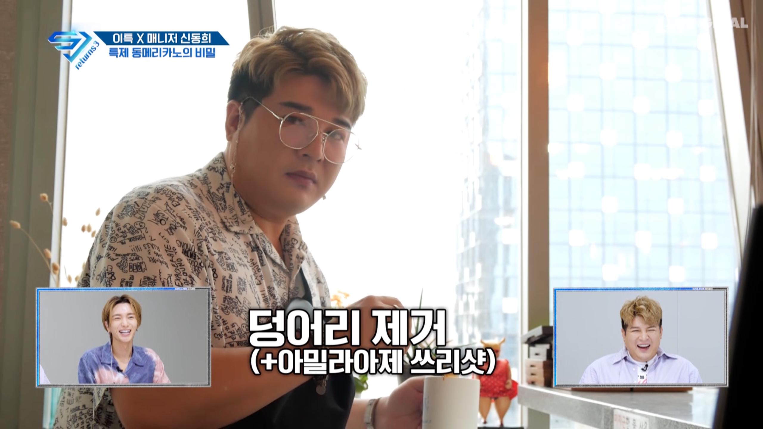 슈주 리턴즈3 EP21- 만능 매니저 신동희의 마성의 커피 제조법 대공개?!
