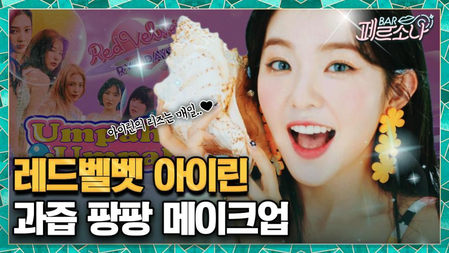레드벨벳(Red Velvet) 아이린 메이크업 <바 페르소나> 34회