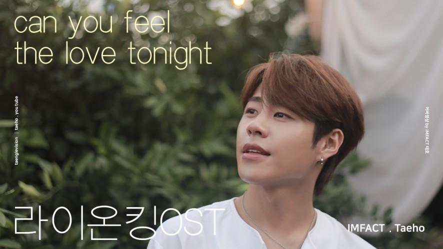 임팩트[IMFACT] Can You Feel The Love Tonight (The Lion King O.S.T) - Covered by TAEHO