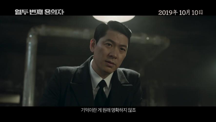 '열두 번째 용의자' (The 12th Suspect) 메인 예고편