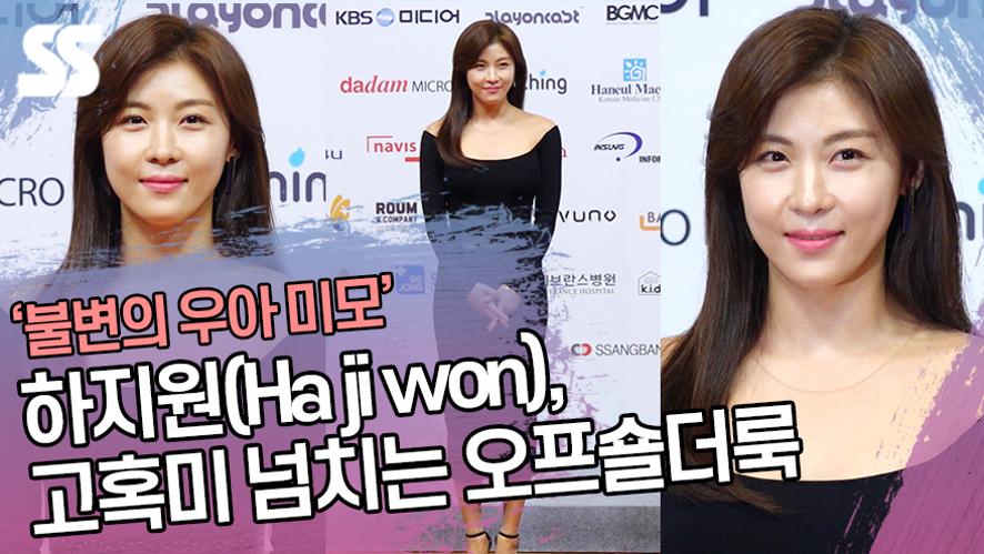 하지원(Ha ji won), 고혹미 넘치는 오프숄더룩 '불변의 우아 미모' (두바이 한류박람회 홍보대