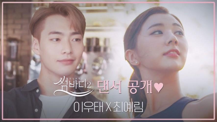 [썸바디2] 10/18(금) 저녁 8시 첫방송! 사랑을 찾아온 댄서들 최초공개 ♥ 이우태 X 최예림 춤으로 이어진 10인의 댄서들, 사랑을 이룰 수 있을까요?
