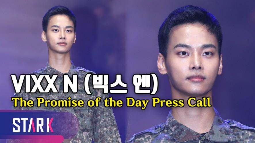 별빛만의 사랑스러운 차밤톨♡ '귀환' 차학연 (VIXX N, 'The Promise of the Day' Press Call)