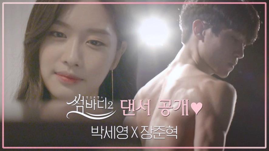 [썸바디2] 10/18(금) 저녁 8시 첫방송! 사랑을 찾아온 댄서들 최초공개 ♥ 장준혁 X 박세영 춤으로 이어진 10인의 댄서들, 사랑을 이룰 수 있을까요?