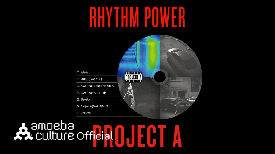 리듬파워(Rhythm Power) - [Project A] Track Highlight