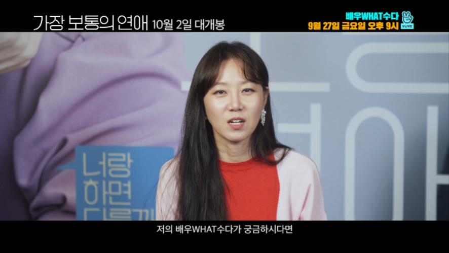 (Preview) 'KONG Hyo-jin' Actor&Chatter