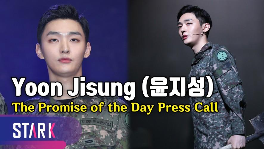 두 번째 뮤지컬 '귀환' 윤지성! 여전히 '윤잘생' (Yoon JiSung, 'The Promise of the Day' Press Call)