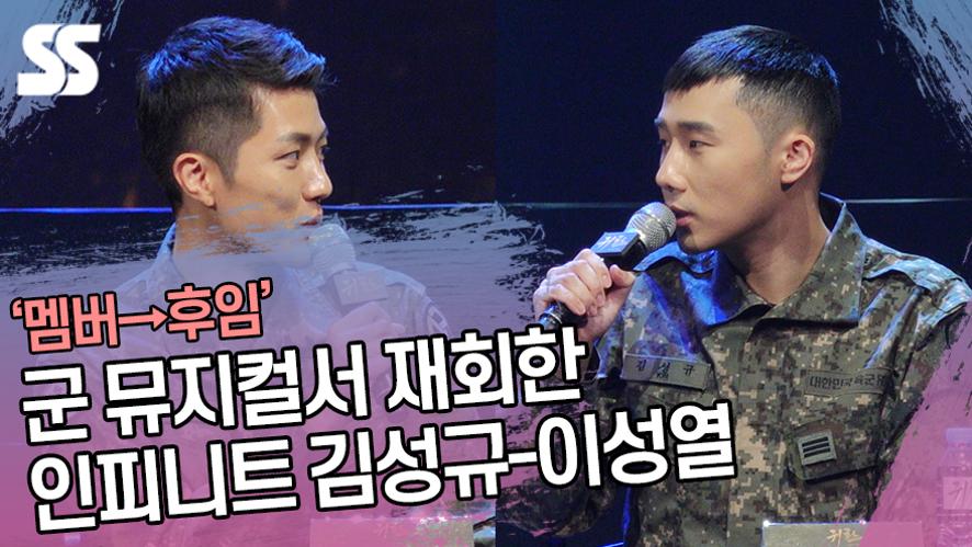 '멤버→후임' 군 뮤지컬서 재회한 인피니트(INFINITE) 김성규-이성열 (뮤지컬 '귀환' 제작발표
