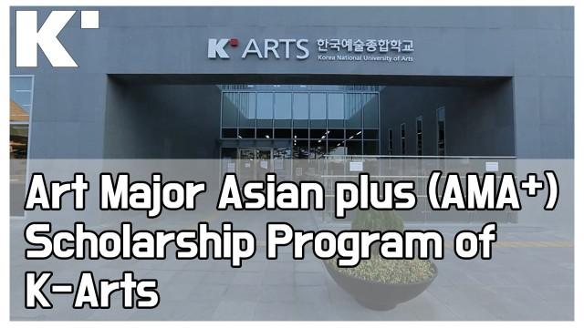 'Art Major Asian plus (AMA+)' Scholarship Program of K-Arts