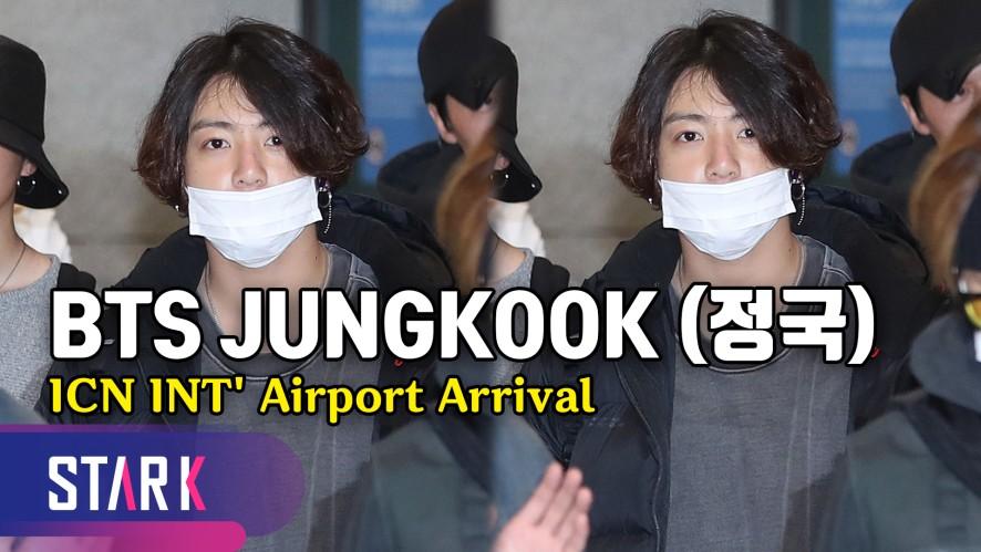 방탄소년단, '정국이 잘 다녀 왔어요~' (BTS, 20190924_ICN INT' Airport Arrival)