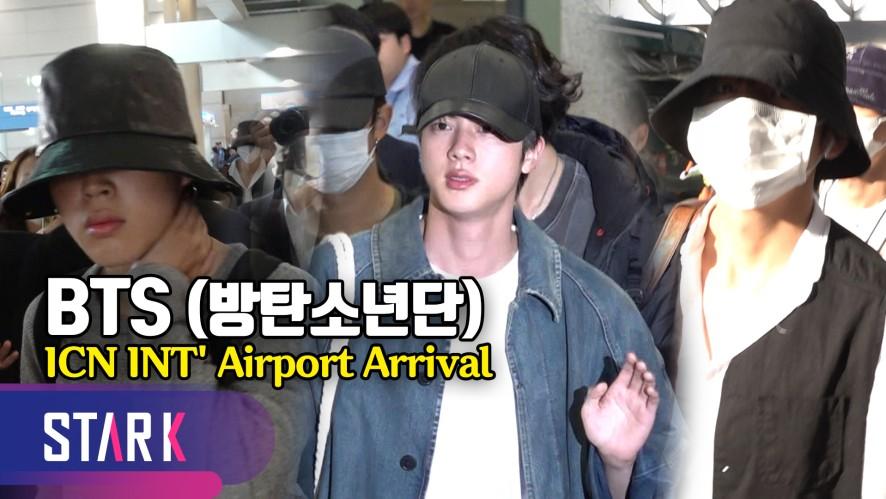 방탄소년단, 철통 경호 받으며 귀국 (BTS, 20190924_ICN INT' Airport Arrival)