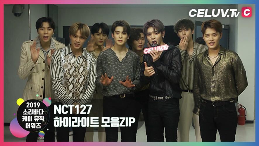 [2019 SOBA] NCT 127 하이라이트 모음.zip
