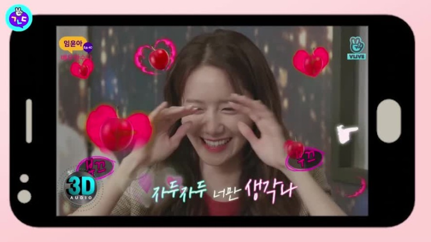How to be cute like YOONA of SNSD